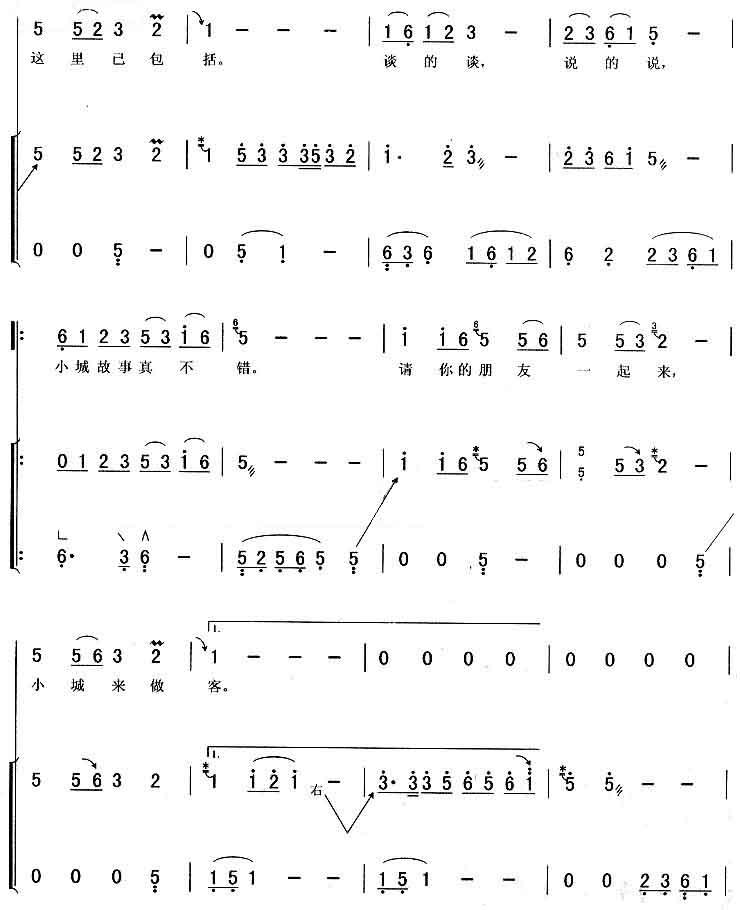 古筝曲谱 板桥古筝