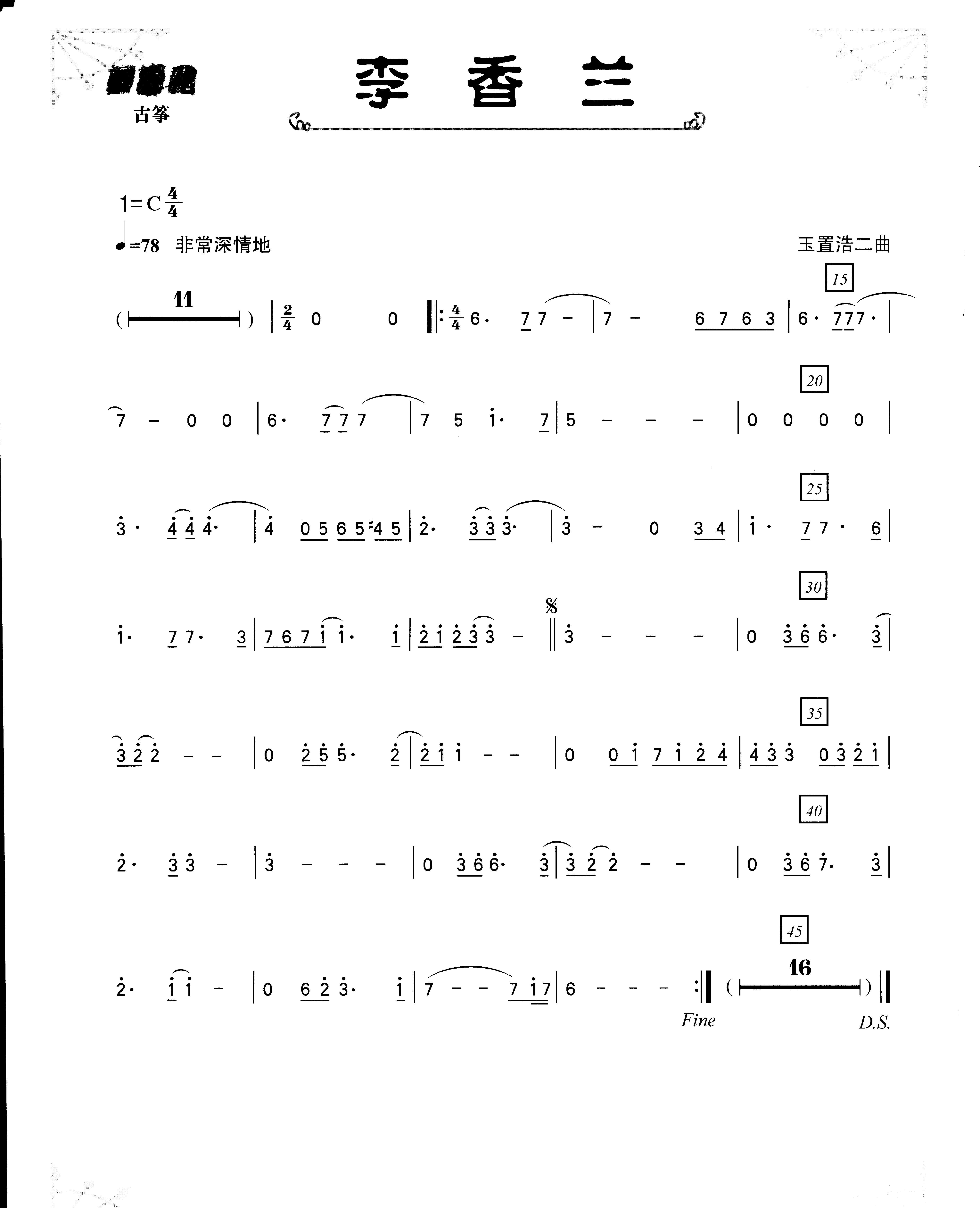 >> 古筝曲谱 >> 李香兰
