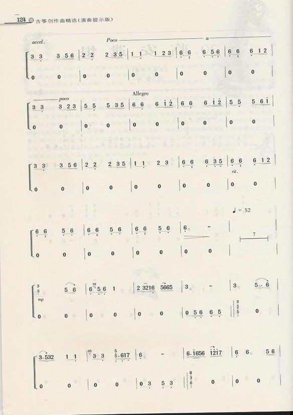 乐谱怎么写