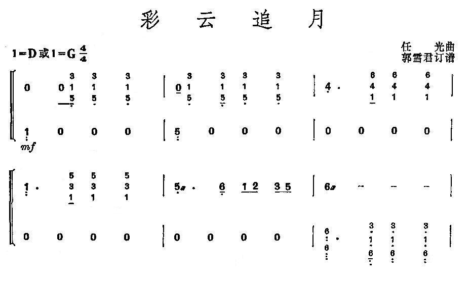 >> 古筝曲谱 >> 彩云追月1