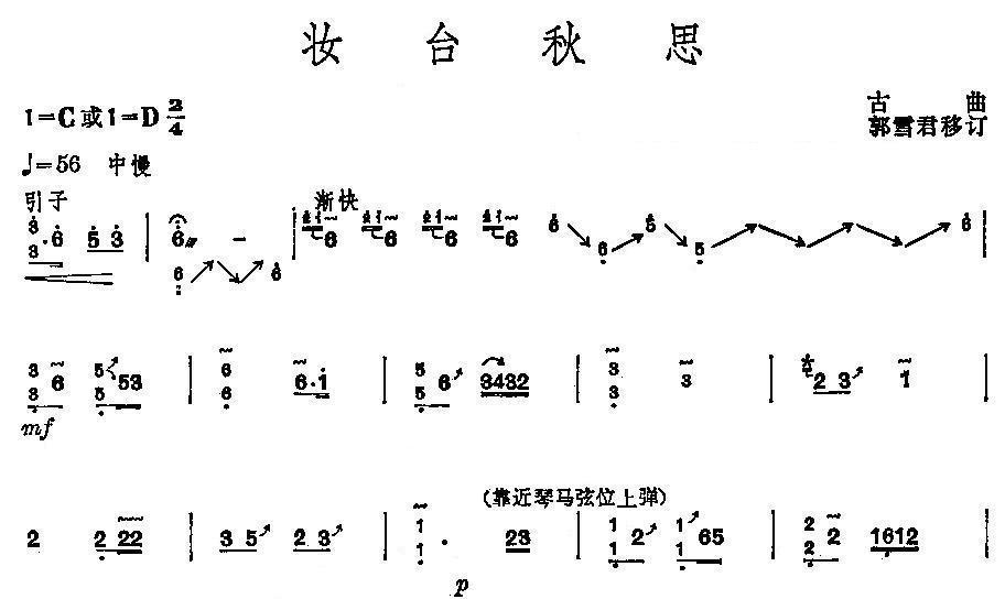 >> 古筝曲谱 >> 妆台秋思(郭雪君版)1