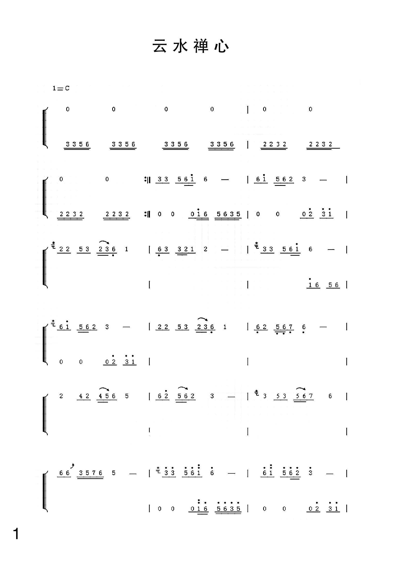 >> 古筝曲谱